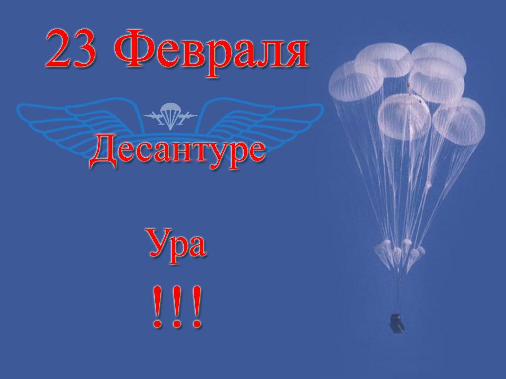 С 23 февраля картинки десантнику, открытки своими руками